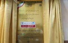 مراسم رونمایی از پلاک معاینه فنی ساختمان بیمارستان بهمن